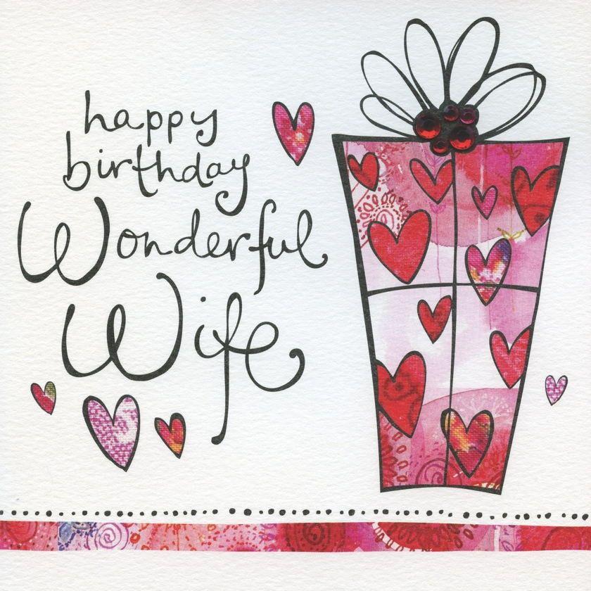 Wonderful Wife Present Birthday Card